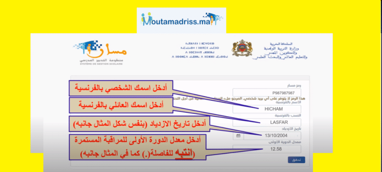 متمدرس moutamadris شرح موقع و تطبيق مسار Massar